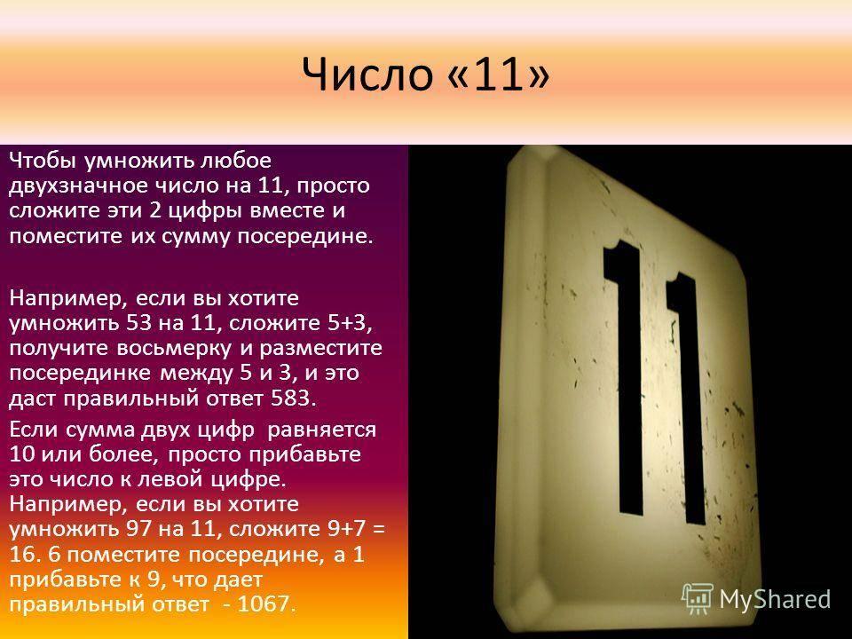 Число 11 в нумерологии. значение особого числа 11 в жизни человека