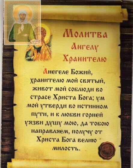 8 сильных молитв ангелу-хранителю | православные молитвы ☦
