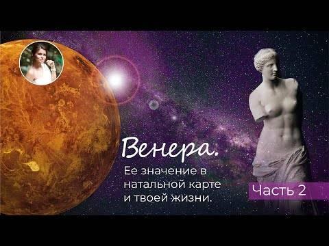 Венера в тельце у женщин и мужчин