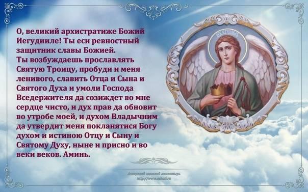 Вестник божьего благословения — архангел варахиил