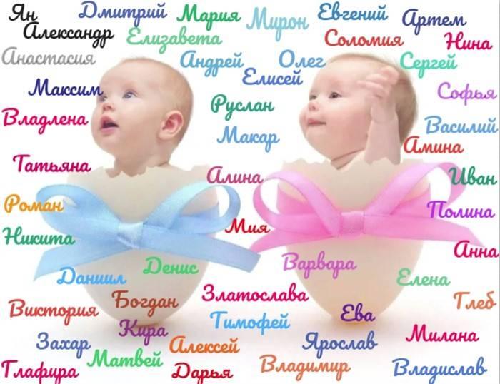 Как выбрать ребенку имя по дате рождения, чтобы удача и счастье покровительствовали ему всю жизнь?
