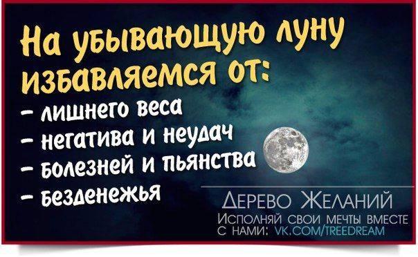Какие заговоры читают на убывающую луну?