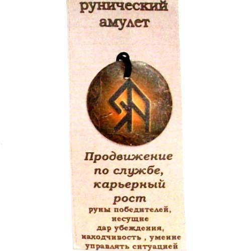 Славянская руна леля значение в отношениях, любви, работе, бизнесе, здоровье