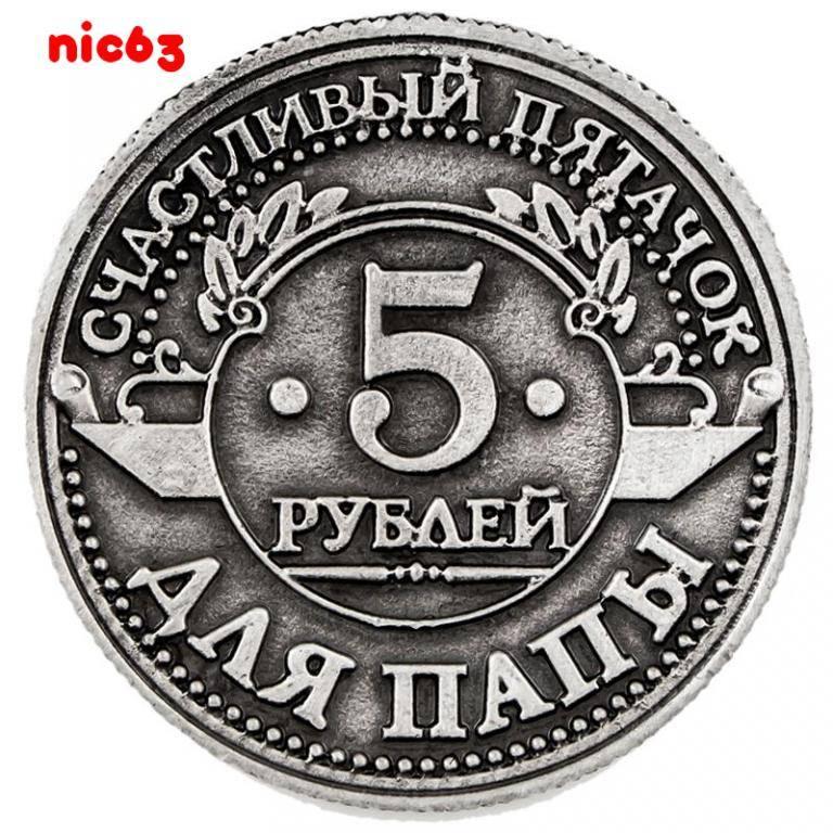 Неразменный рубль — как сделать его и стать богатым