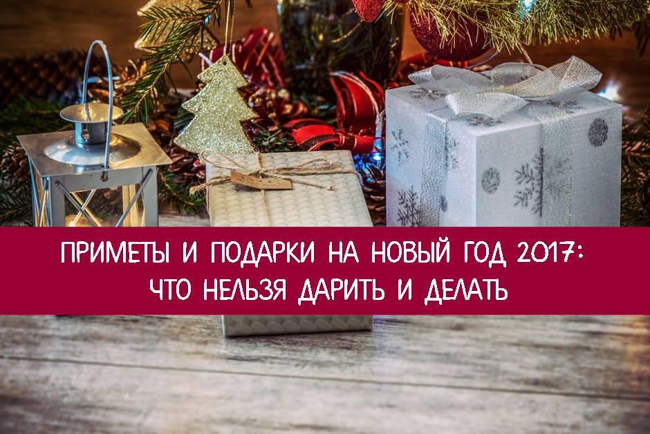 Что нельзя дарить приметы. что нельзя дарить согласно приметам. статья расскажет, что нельзя дарить, исходя из народных примет и поверий.