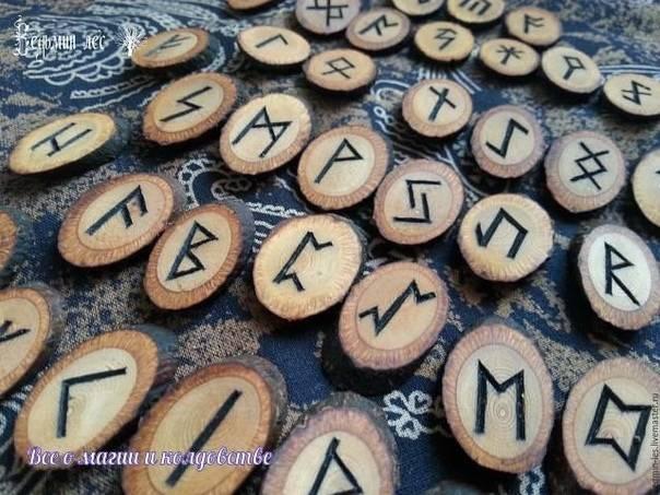 Руна йера: значение и толкование в гадании. толкование руны йера в любви