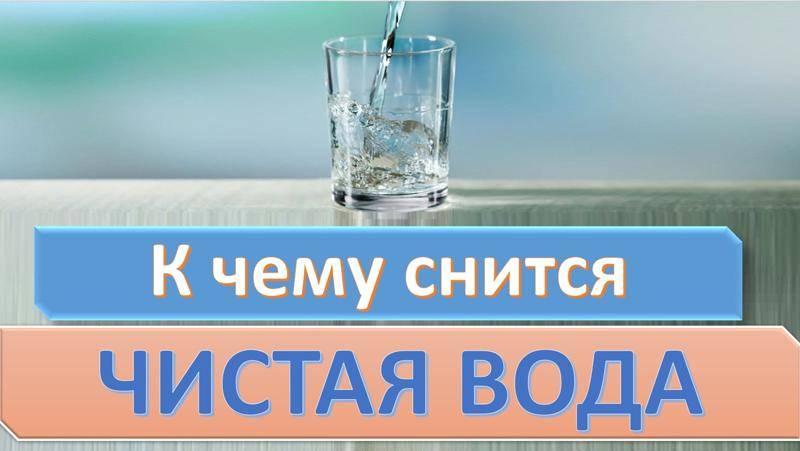 К чему снится прозрачная вода женщине или мужчине - толкование сна по сонникам