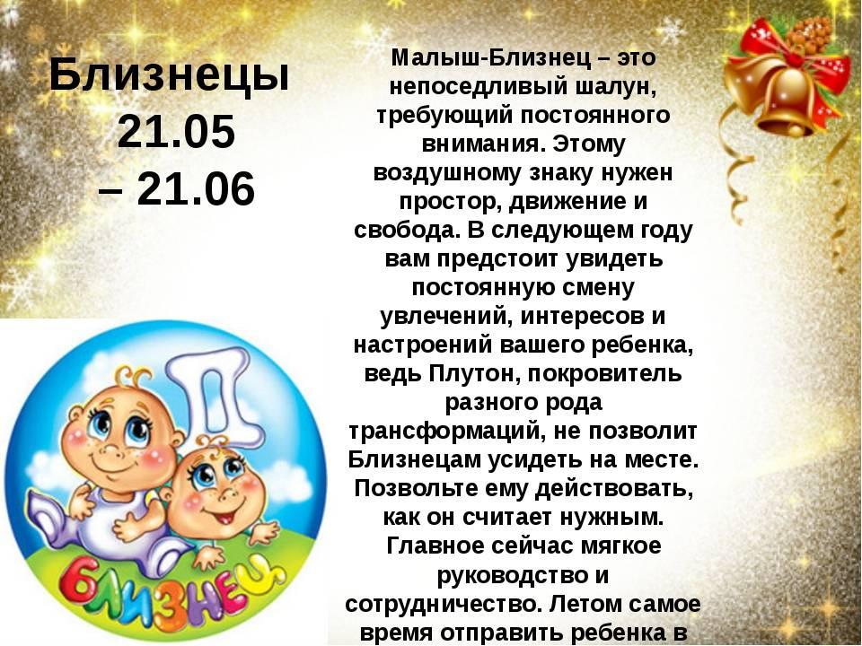 Знак Зодиака Близнецы ребенок. Детский гороскоп