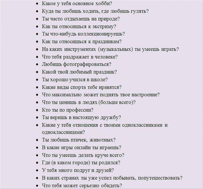 100 вопросов парню, которые можно ему задать
