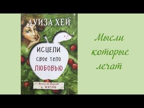 Книга исцели свою жизнь читать онлайн бесплатно, автор луиза хей – fictionbook