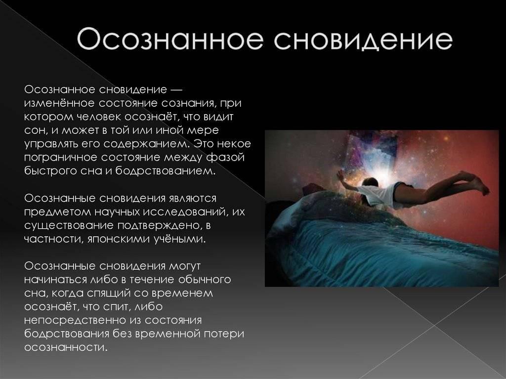 Хочу увидеть человека во сне ~ психолог и я