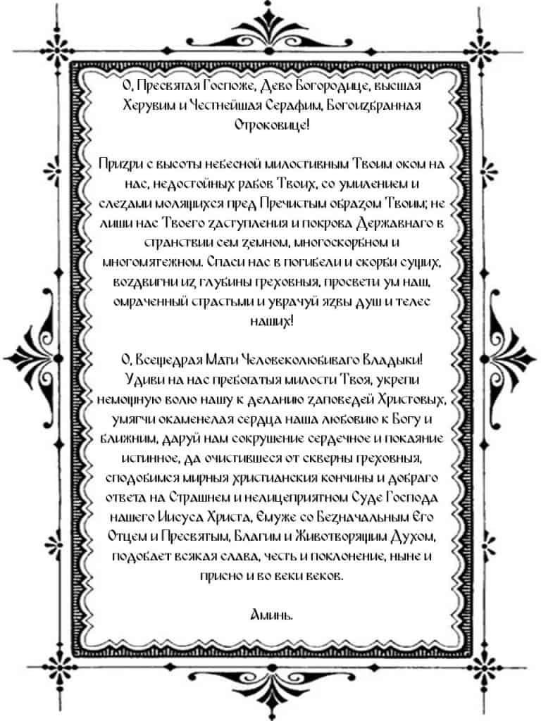 Молитва иконе божьей матери казанской