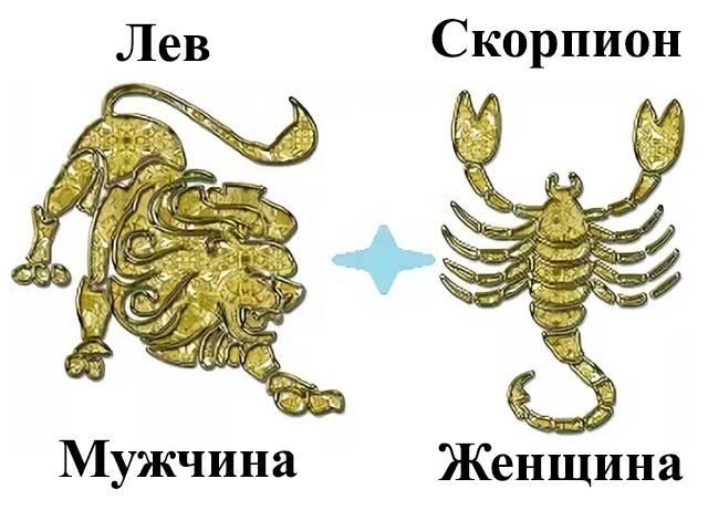 Как завоевать мужчину-скорпиона