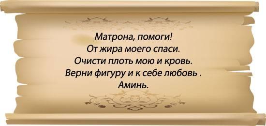 Молитва матроне московской: о здоровье, об исцелении, о замужестве, о беременности, о деньгах, о помощи в делах и работе.