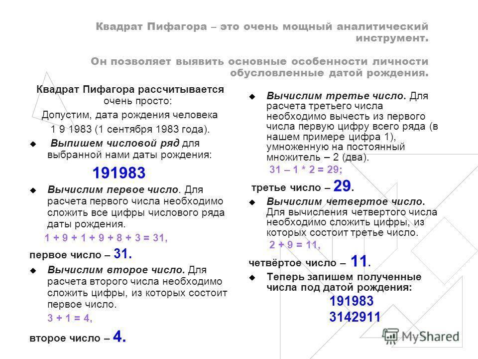 Значение и расшифровка строк, столбцов и диагоналей в квадрате пифагора. переход цифр в психоматрице пифагора
