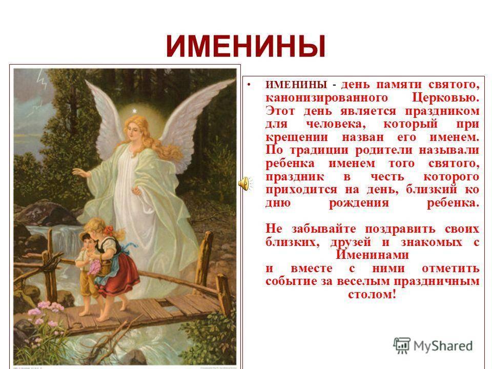 Именины романа по церковному календарю, день ангела святого романа, что означает имя роман в православии, ангел хранитель, 10 декабря день святого романа целителя