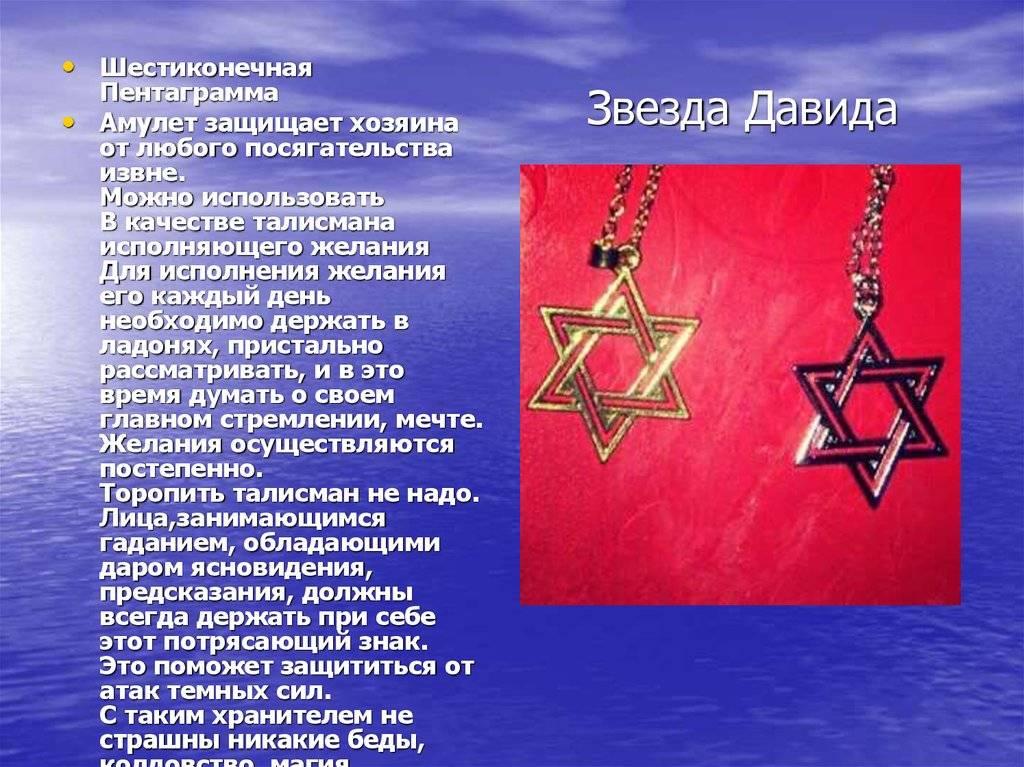 Восьмиконечная звезда: значение символа в православии