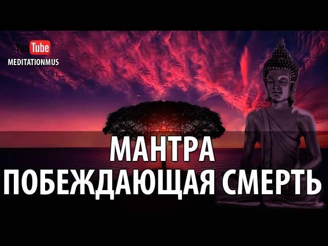Как проводится махамритьюнджая мантра: нюансы