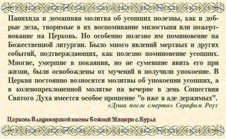 Молитва за упокой души усопшего до 40 дней и после — читать на русском