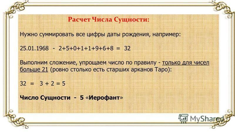 Персональное число дня в нумерологии - как рассчитать число персонального дня и узнать значение чисел по дате рождения