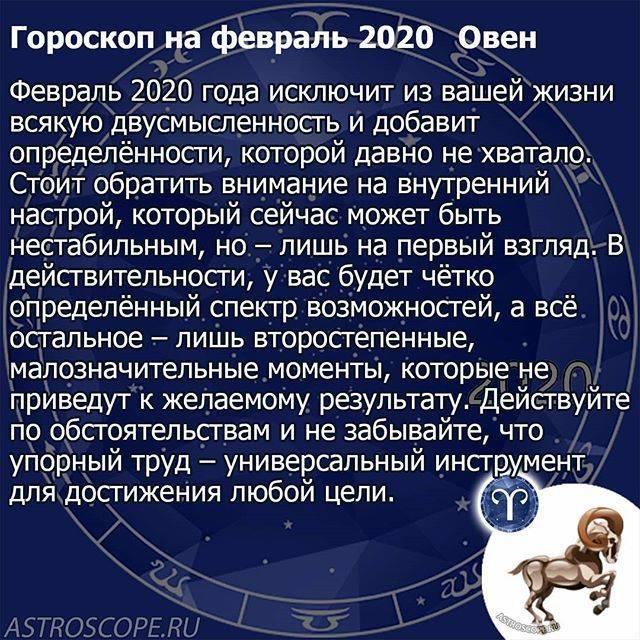 Гороскоп на октябрь 2021 овен