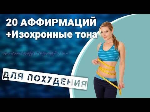 Гипноз для похудения: эффективные виды, отзывы - похудейкина