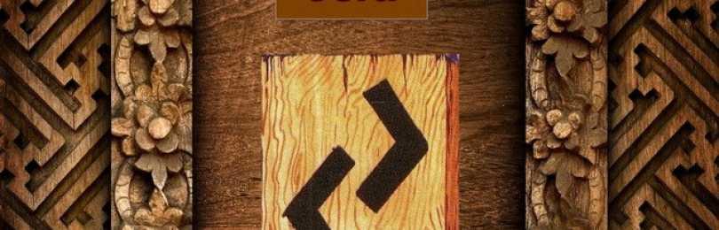 Руна йер (йера): описание, значение, совместимость с другими рунами