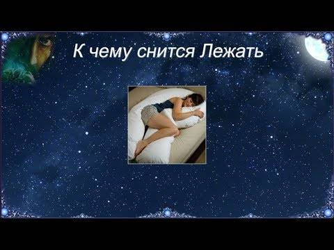 К чему снится кровать ???? во сне, сонник - приснилась кровать, значение сна