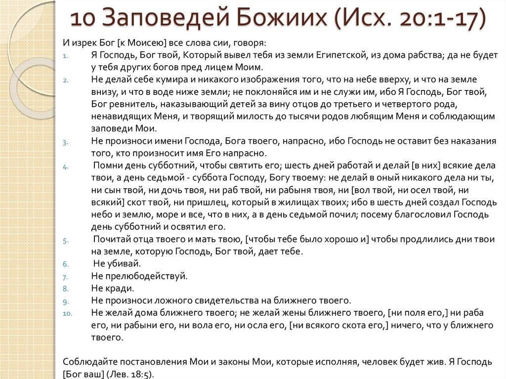 10 заповедей божьих - текст и значение | православиум