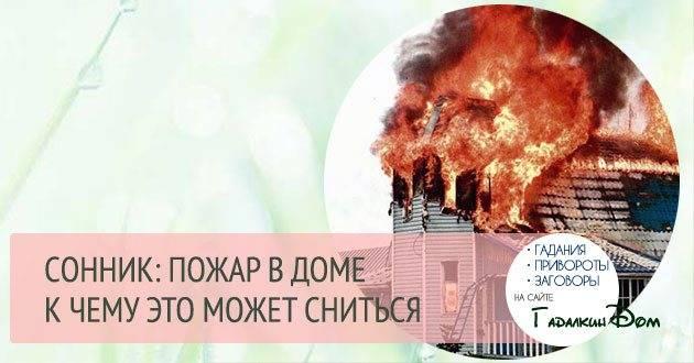 К чему снится тушить пожар во сне — 30 значений сна потушить огонь в своем или чужом горящем доме