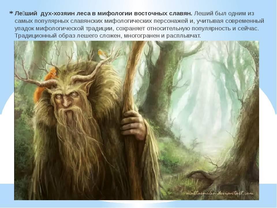 Леший в мифологии славян | не ставьте лешему капканы!