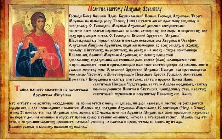 Очень сильная молитва архангелу михаилу, защита от порчи и сглаза, от недугов и злых людей