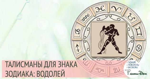 Талисманы для знаков зодиака: животные и камни амулеты по дню рождения для знаков зодиака