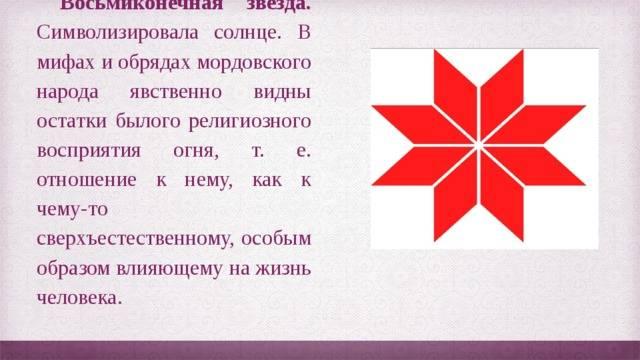 Восьмиконечная звезда: значение символа, характеристика знака октограмма в православии