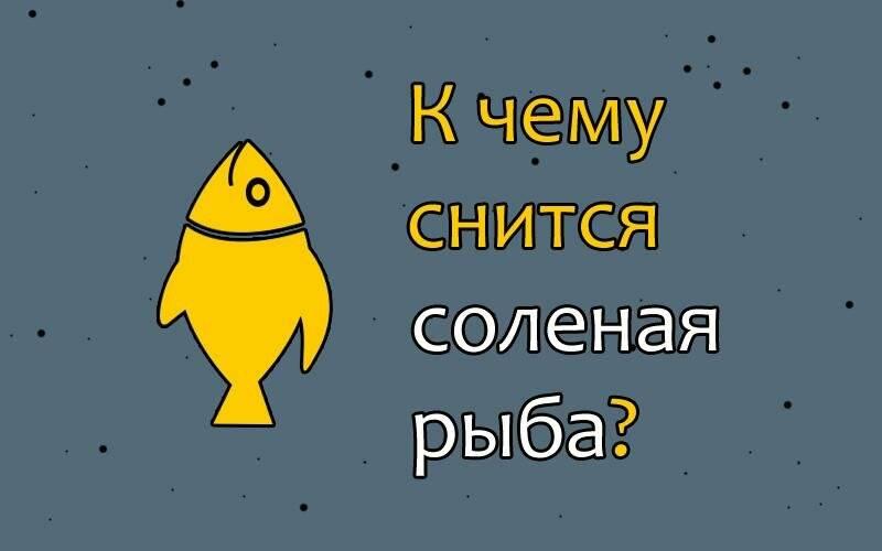 К чему снится большая рыба в воде: значение сна и самое полное толкование сновидения