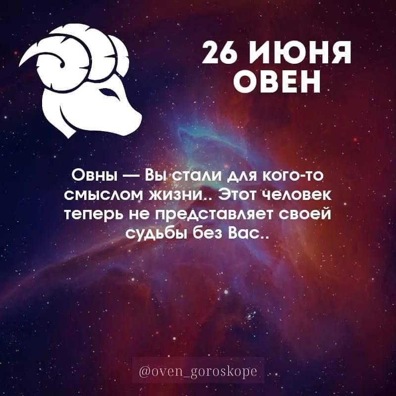 Овен — гороскоп на октябрь