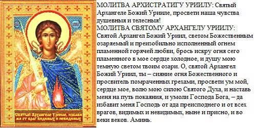 Икона архангела варахиила и кто это такой, в чем помогает и молитвы