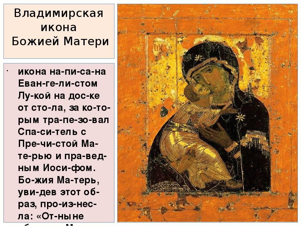 Владимирская икона божией матери: история, почитание, чудеса, списки   храмы янёва