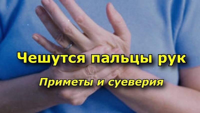 Чешется указательный палец на правой руке и на левой: к чему и почему это происходит, что значит примета по дням недели и если зуд в разное время суток?