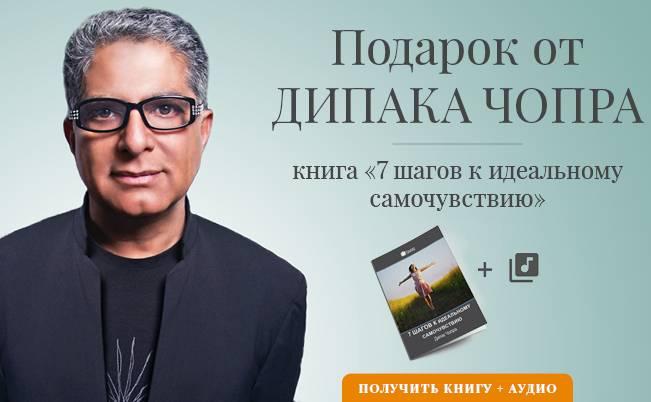 Дипак чопра ★ супергены. на что способна твоя днк? читать книгу онлайн бесплатно