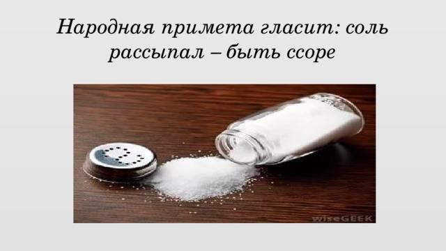 К чему рассыпать сахар по народным приметам
