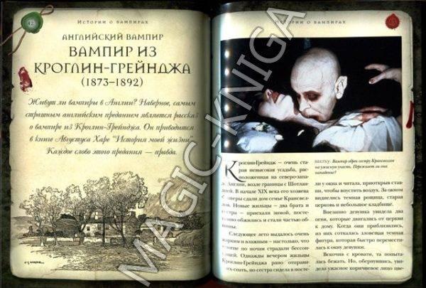 Существовали ли на самом деле вампиры? доказательства существования вампиров. вампиры - миф или реальность?