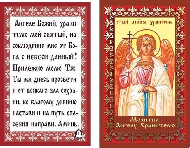 Молитвы ангелу-хранителю