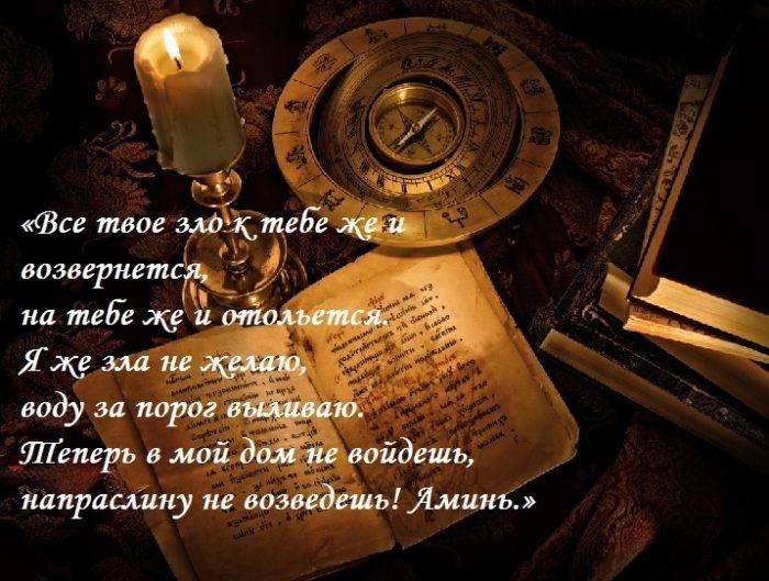 Магические заговоры в черной магии, чтобы отомстить врагу