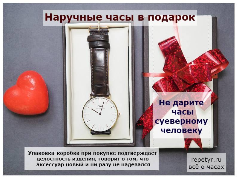 Можно ли дарить часы?