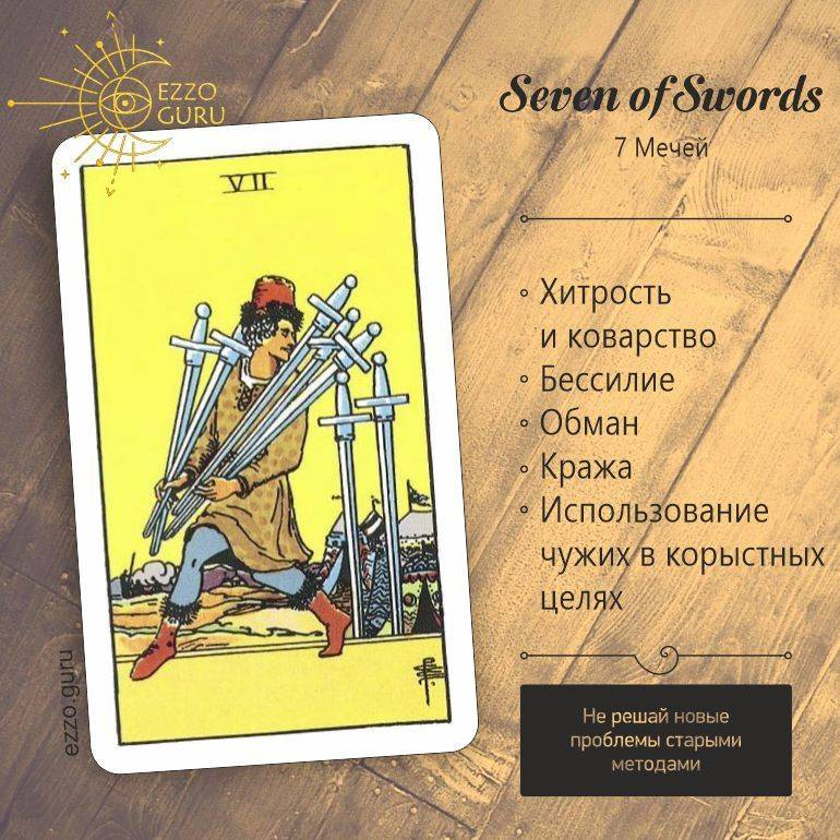 Лукавое значение 7 (семерки) мечей таро: трактовки и сочетания