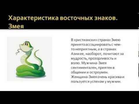 Сексуальный гороскоп по восточному календарю! про змей в точку!