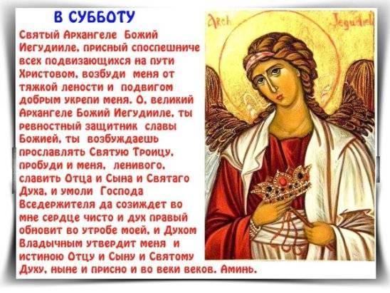 Икона собор архистратига михаила и прочих небесных сил бесплотных
