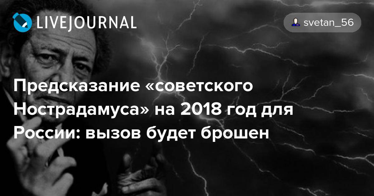 Предсказания вольфа мессинга: сбывшиеся, о будущем, о россии, 2021