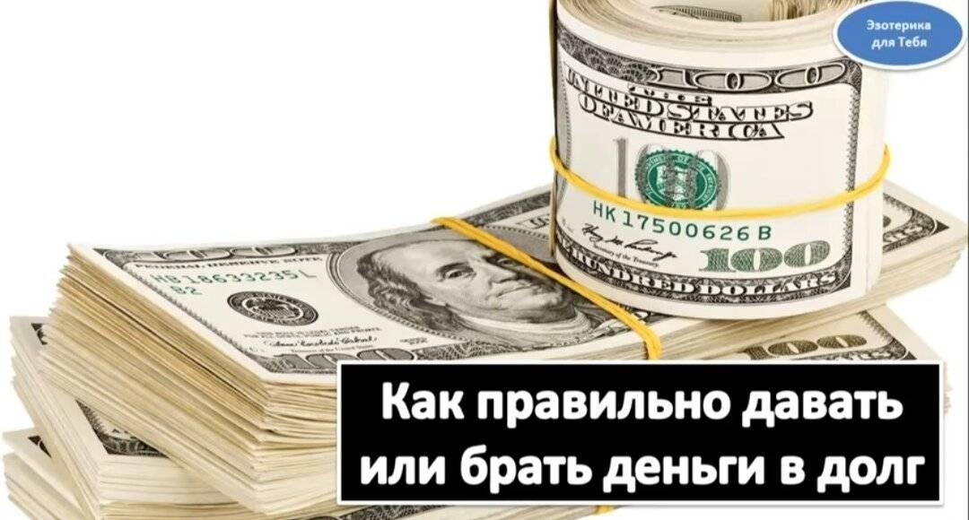 В какое время нельзя давать деньги в долг: что об этом говорится в народных приметах